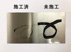 防汚塗装 試験内容 ステンレス(金属)